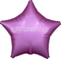 Fóliový balón hviezda saténová ružová 43cm